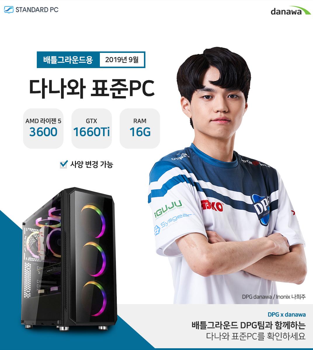 2019년 9월 다나와 표준PC 배틀그라운드용  AMD 라이젠 5 3600  GTX1660Ti RAM 16G