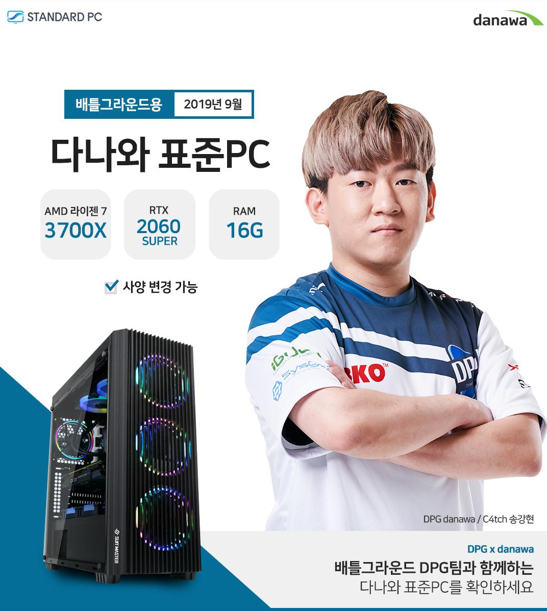 2019년 9월 다나와 표준PC 배틀그라운드용 AMD 라이젠 7 3700X RTX2060 super RAM 16G