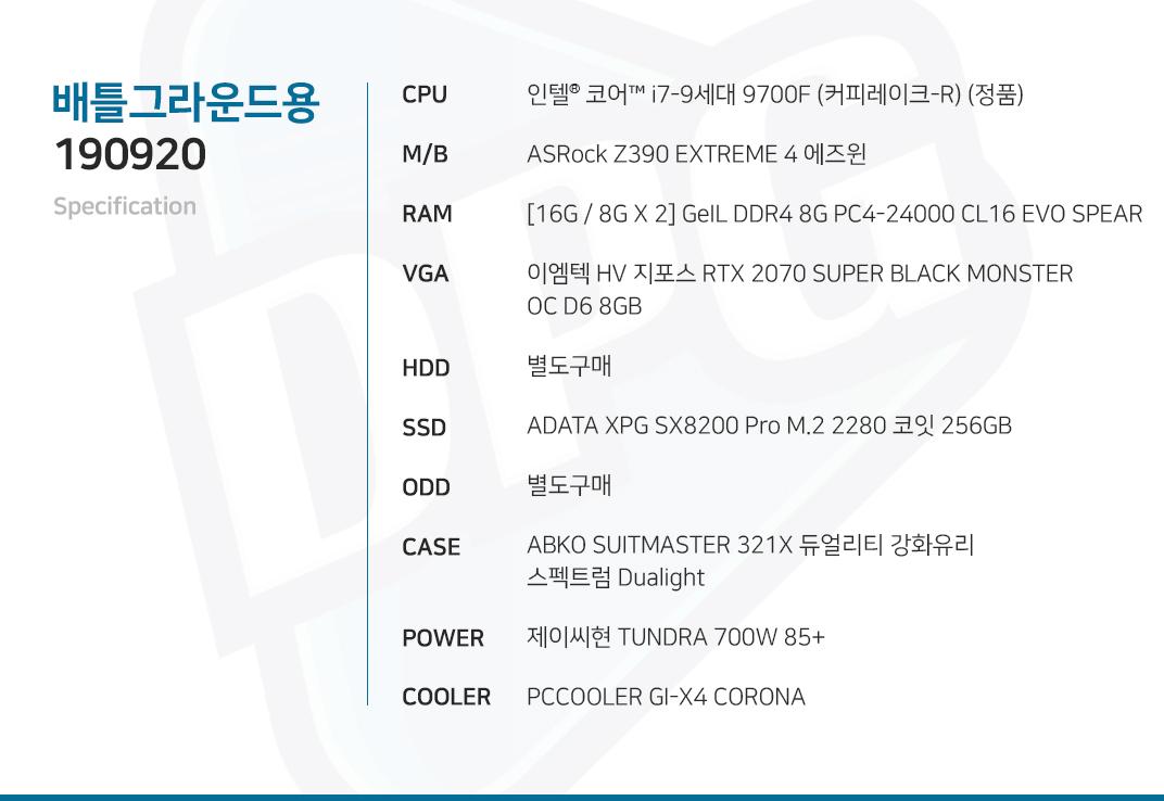 인텔 코어i7-9세대 9700F (커피레이크-R) (정품) ASRock Z390 EXTREME 4 에즈윈  [16G / 8G X 2] GeIL DDR4 8G PC4-24000 CL16 EVO SPEAR 이엠텍 HV 지포스 RTX 2070 SUPER BLACK MONSTER OC D6 8GB 별도구매 ADATA XPG SX8200 Pro M.2 2280 코잇 256GB 별도구매 ABKO SUITMASTER 321X 듀얼리티 강화유리 스펙트럼 Dualight 제이씨현 TUNDRA 700W 85+ PCCOOLER GI-X4 CORONA