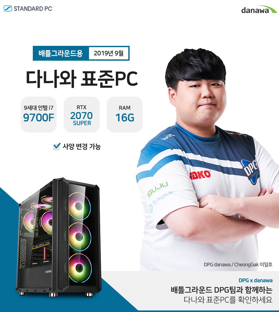 2019년 9월 다나와 배틀그라운드용 인텔 i7-9세대 9700F RTX2070 super RAM 16G
