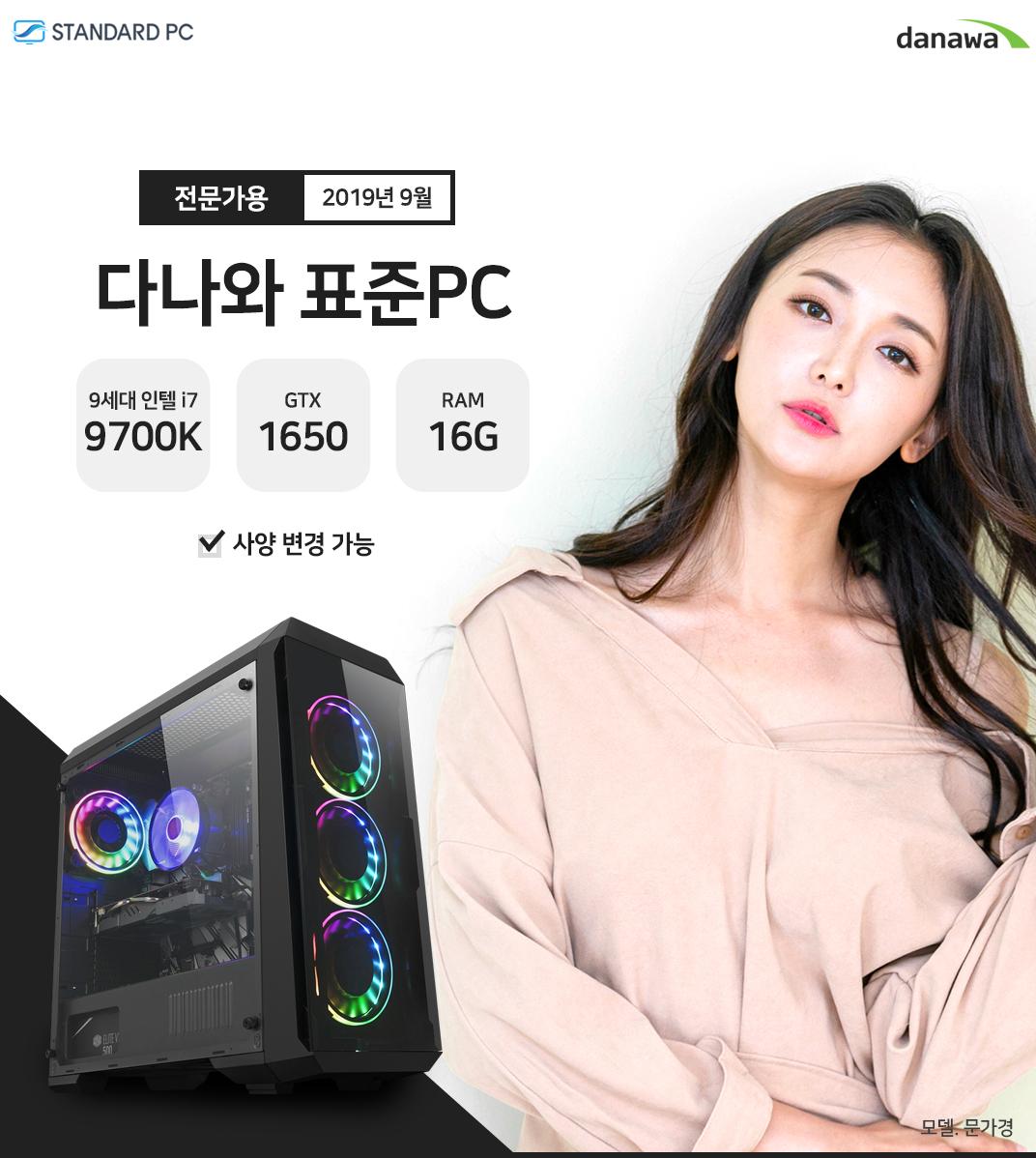 2019년 9월 다나와 표준PC 전문디자인용  인텔 i7-9세대 9700K GTX1650 RAM 16G 모델 문가경