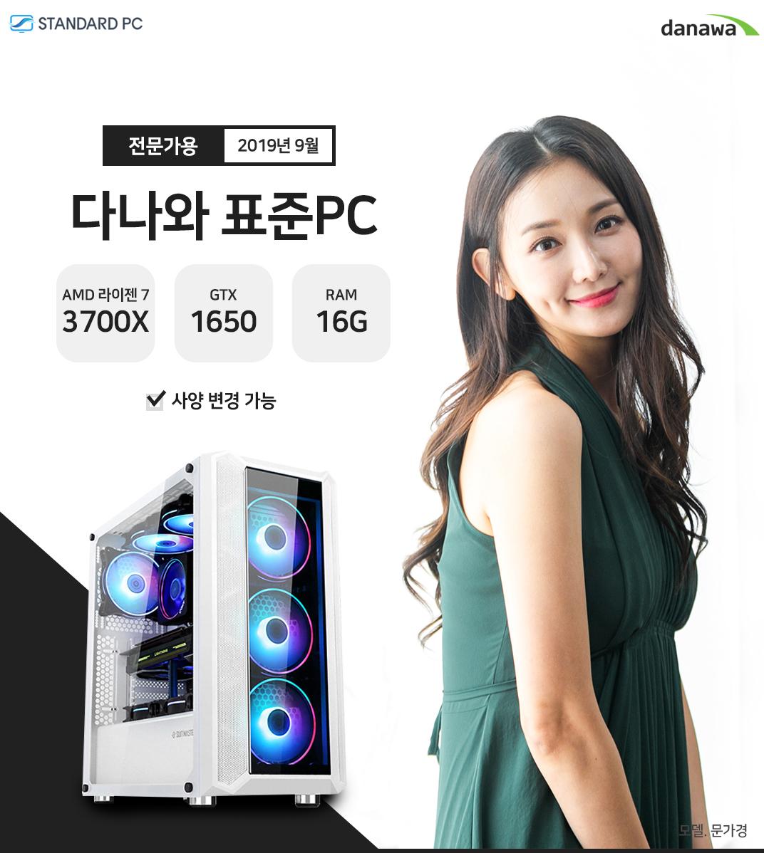 2019년 9월 다나와 영상/음향작업용 AMD 라이젠 7 3700X GTX 1650 RAM 16G 모델 문가경