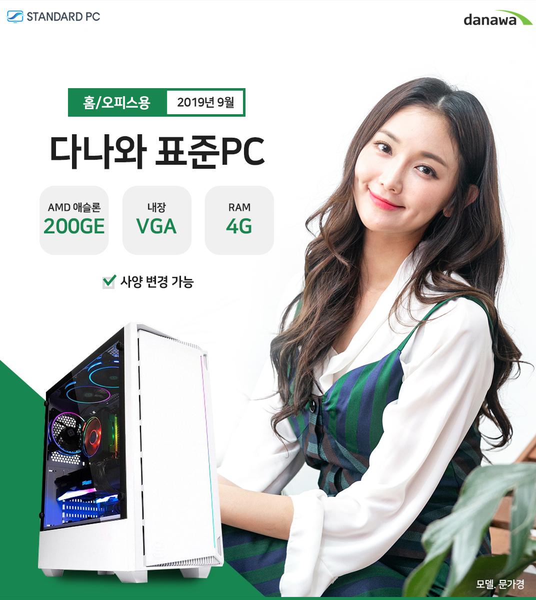2019년 9월 다나와 표준PC 홈/오피스용 AMD 애슬론 200GE 내장 VGA RAM 4G 모델 문가경