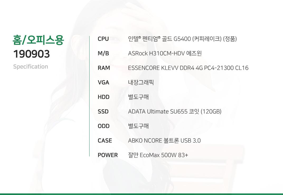 인텔 펜티엄 골드 G5400 (커피레이크) (정품) ASRock H310CM-HDV 에즈윈 ESSENCORE KLEVV DDR4 4G PC4-21300 CL16 내장그래픽 별도구매 ADATA Ultimate SU655 코잇 (120GB) 별도구매 ABKO NCORE 볼트론 USB 3.0  잘만 EcoMax 500W 83+