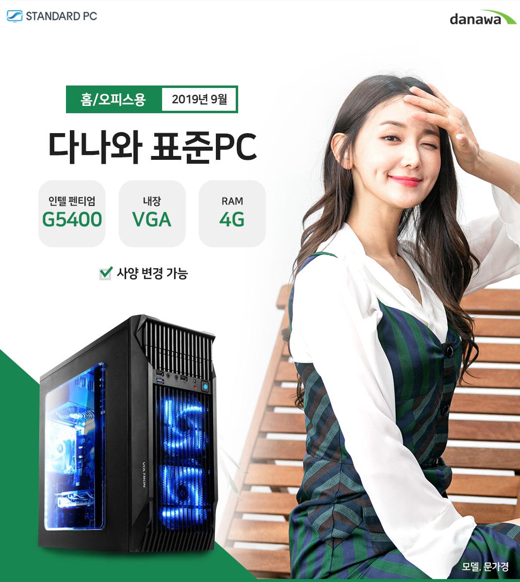 2019년 9월 다나와 표준PC 홈/오피스용 인텔 펜티엄 골드 G5400 내장 VGA RAM 4G 모델 문가경