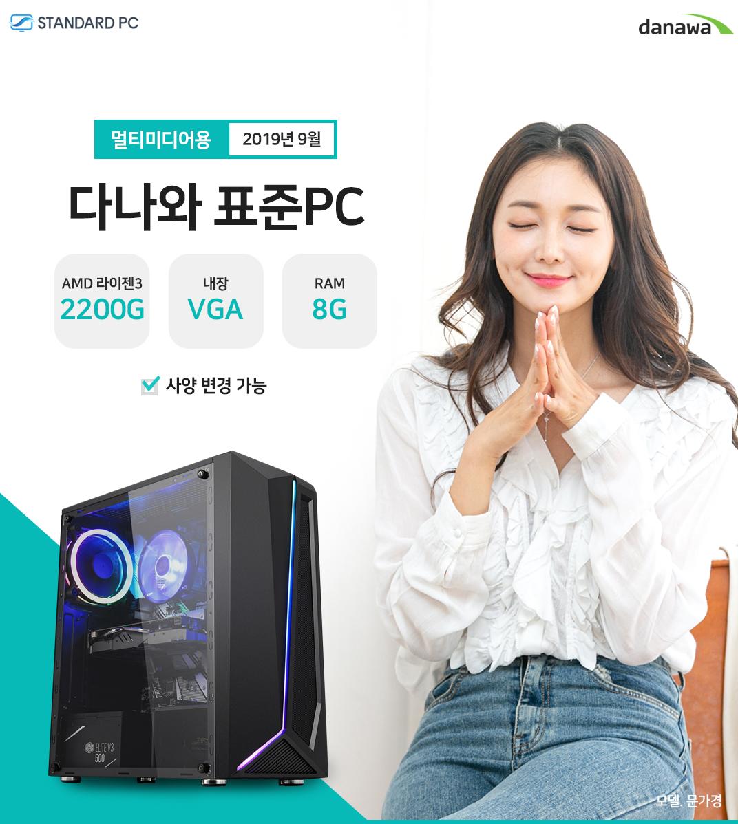 2019년 9월 다나와 표준PC 멀티미디어용 AMD 라이젠 3 2200G 내장 VGA RAM 8G 모델 문가경