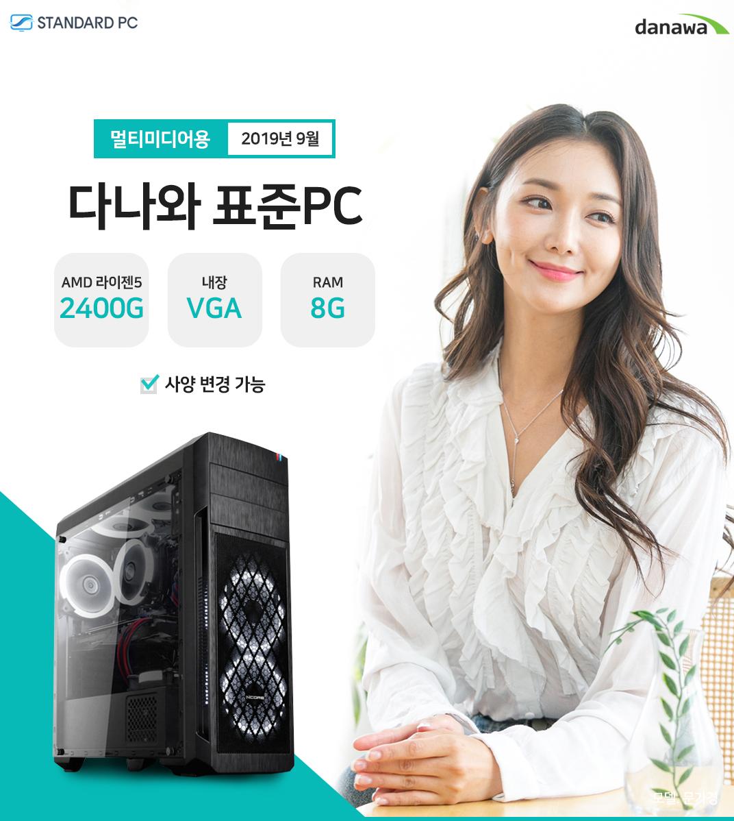 2019년 9월 다나와 멀티미디어용 AMD 라이젠 5 2400G 내장 VGA RAM 8G 모델 문가경