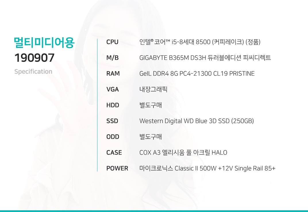 인텔 코어i5-8세대 8500 (커피레이크) (정품) GIGABYTE B365M DS3H 듀러블에디션 피씨디렉트 GeIL DDR4 8G PC4-21300 CL19 PRISTINE 내장그래픽 별도구매 Western Digital WD Blue 3D SSD (250GB) 별도구매 COX A3 엘리시움 풀 아크릴 HALO  마이크로닉스 Classic II 500W +12V Single Rail 85+