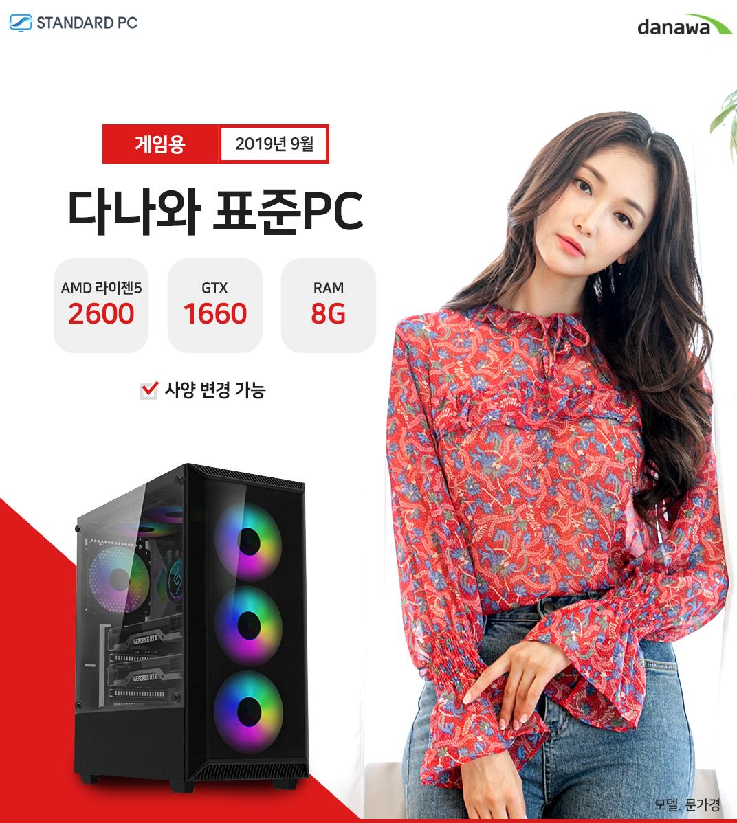 2019년 9월 다나와 표준PC 멀티디미어용 AMD 라이젠 5 2600 GTX1660 RAM 8G 모델 문가경