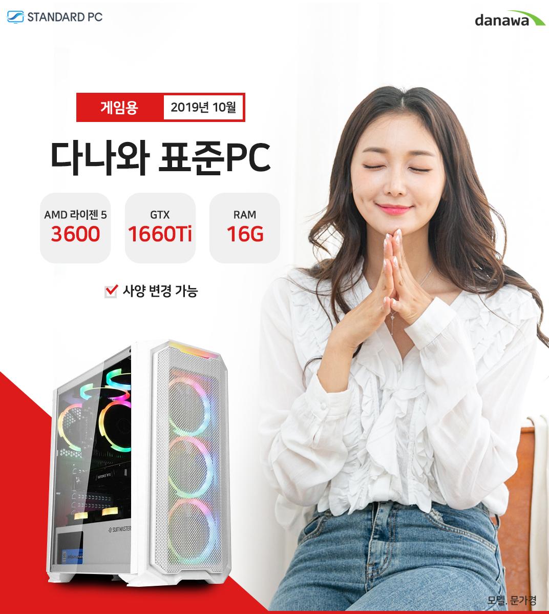 2019년 10월 다나와 표준PC 게이밍용 AMD 라이젠 5 3600 GTX1660Ti RAM 16G 모델 문가경