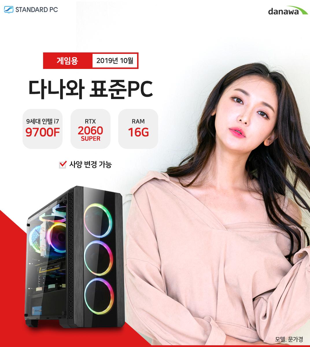 2019년 10월 다나와 표준PC 게이밍용  인텔 코어 i7-9세대 9700K RTX2060 SUPER RAM 16G 모델 문가경