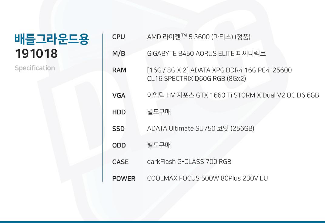 AMD 라이젠 5 3600 (마티스) (정품) ASRock B450M 스틸레전드 에즈윈 [16G / 8G X 2] GeIL DDR4 8G PC4-21300 CL19 PRISTINE 이엠텍 HV 지포스 GTX 1660 Ti STORM X Dual V2 OC D6 6GB 별도구매 ADATA Ultimate SU655 코잇 240GB 별도구매 ABKO SUITMASTER 320C 헤카테 강화유리 스펙트럼 HALO  COOLMAX TAURUS 600W 80Plus Bronze 230V EU