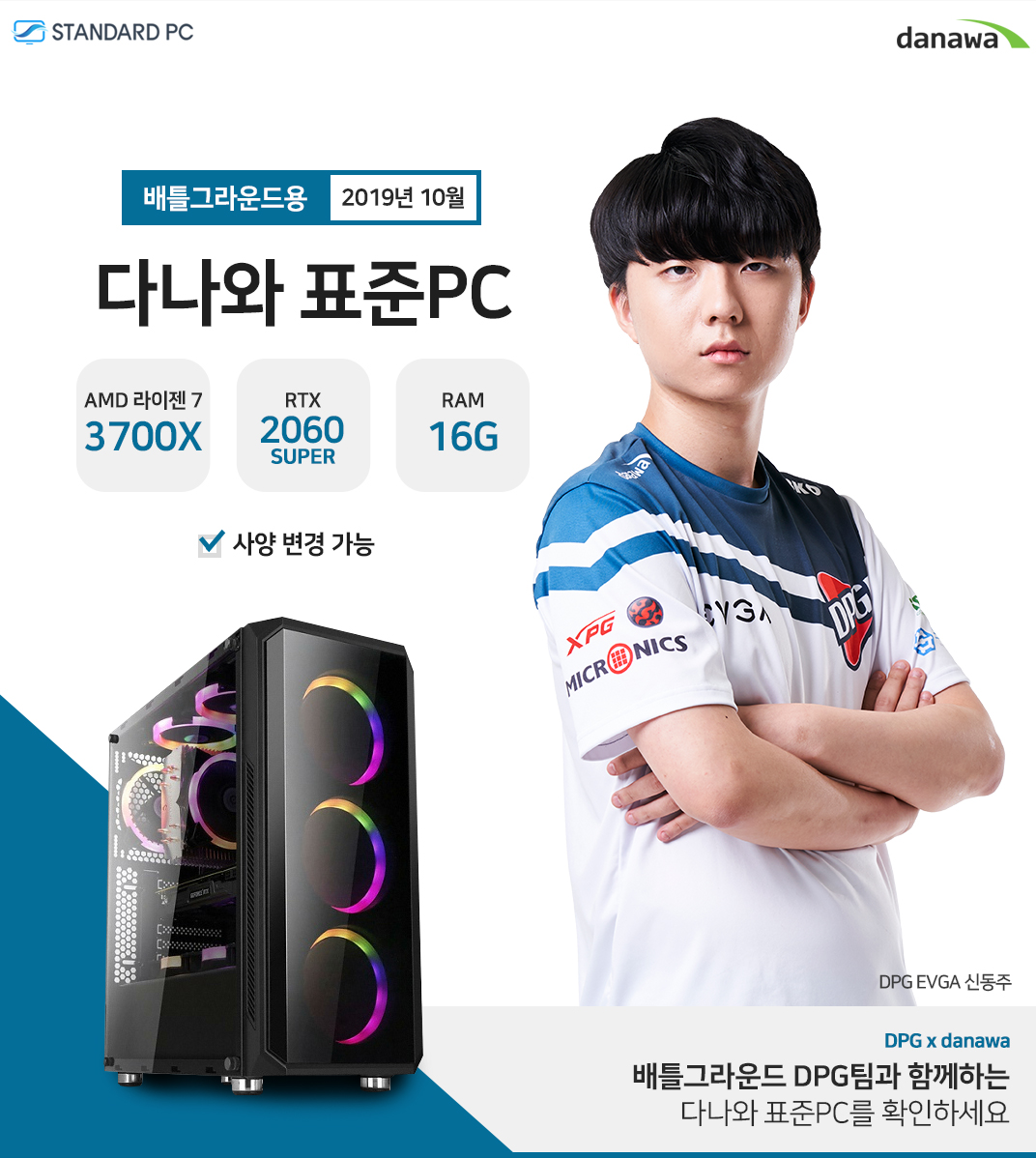 2019년 10월 다나와 표준PC 배틀그라운드용 AMD 라이젠 7 3700X RTX2060 super RAM 16G