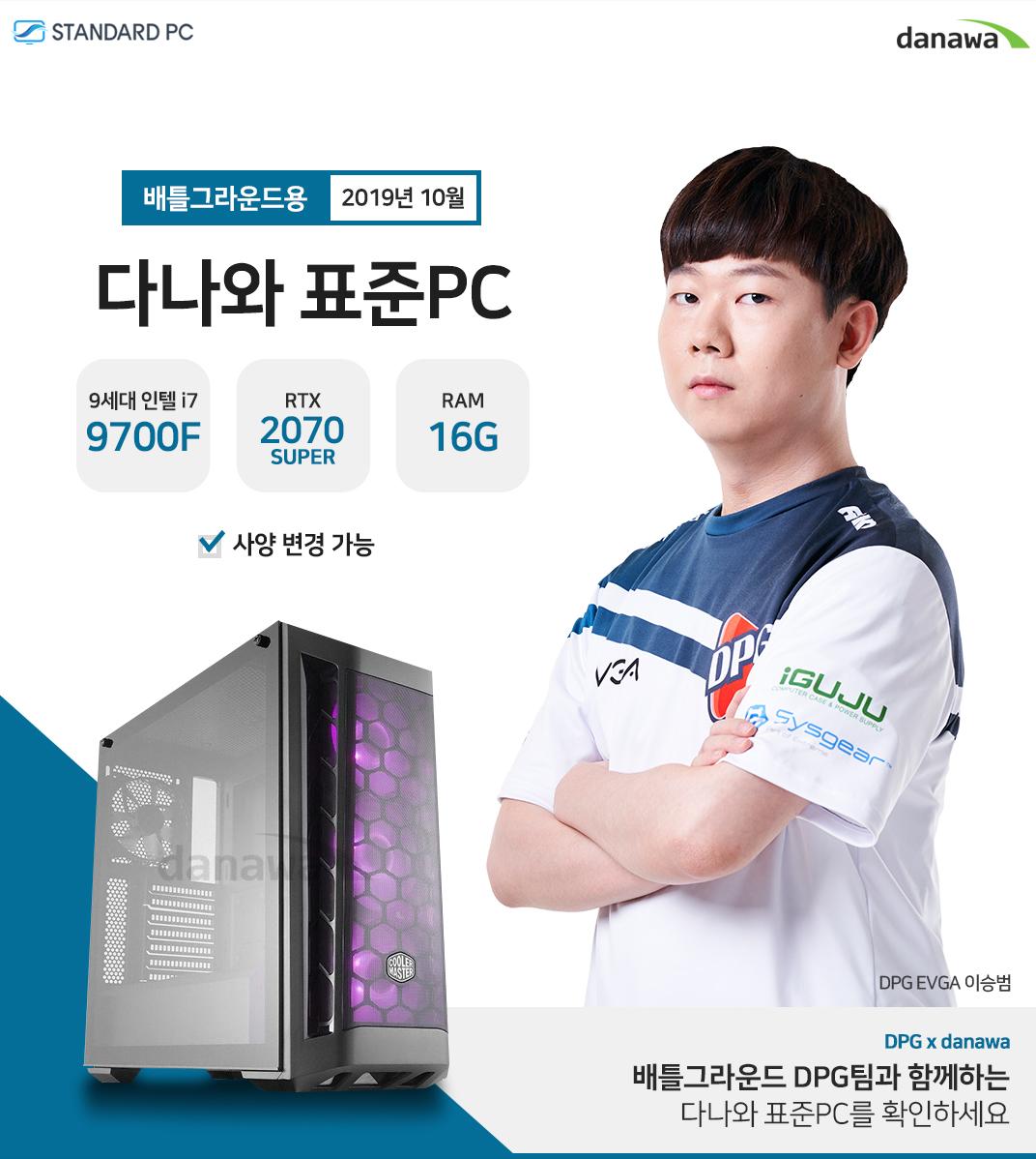 2019년 10월 다나와 배틀그라운드용 인텔 i7-9세대 9700F RTX2070 super RAM 16G