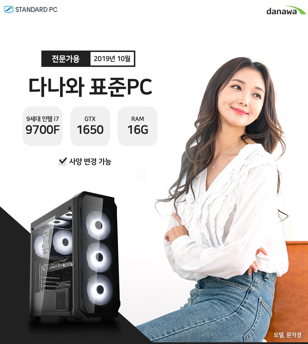 2019년 10월 다나와 표준PC 전문디자인용  인텔 i7-9세대 9700F GTX1650 RAM 16G 모델 문가경