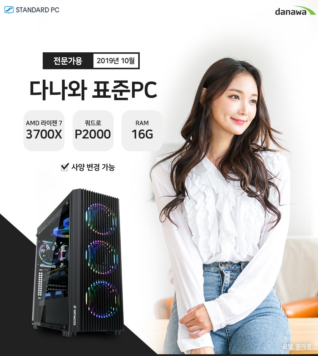 2019년 10월 다나와 표준PC PC방 에디션  AMD 라이젠 7 3700X 쿼드로 2000 RAM 16G 모델 문가경