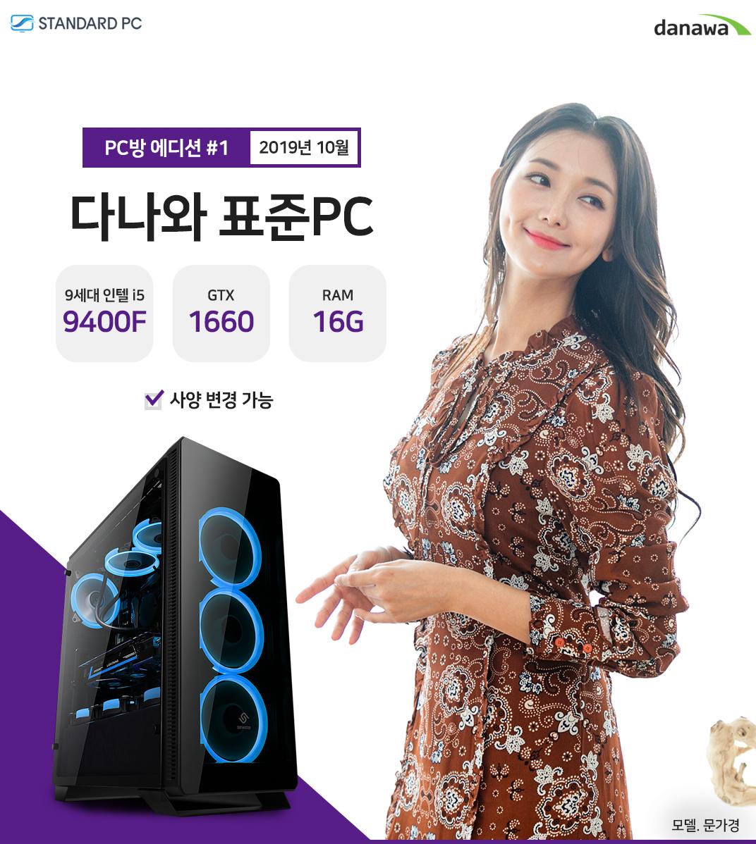 2019년 10월 다나와 표준PC PC방 에디션  인텔 i5-9세대 9400F GTX1660 RAM 16G 모델 문가경