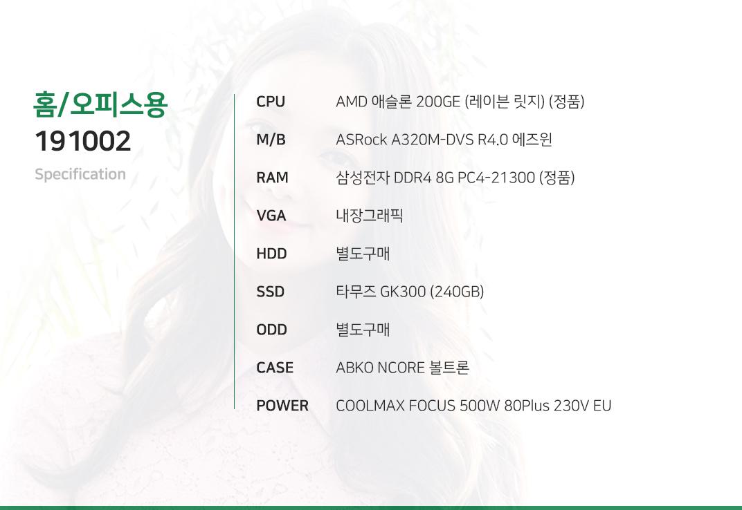 AMD 애슬론 200GE (레이븐 릿지) (정품) ASRock B450M PRO4 에즈윈  삼성전자 DDR4 8G PC4-21300 (정품)  내장그래픽 별도구매 타무즈 GK300 (240GB) 별도구매 ABKO NCORE 볼트론 COOLMAX FOCUS 500W 80Plus 230V EU