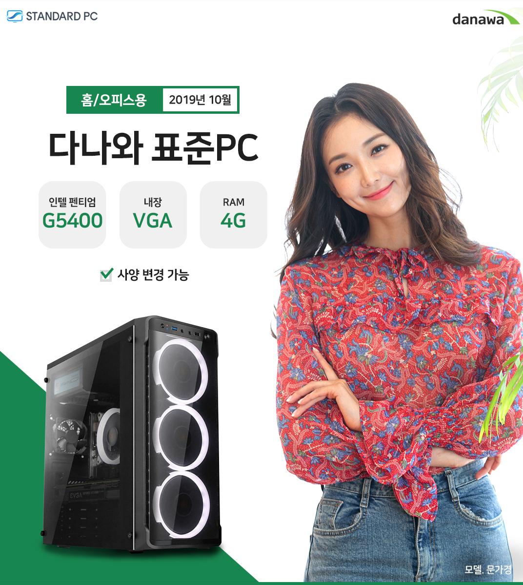 2019년 10월 다나와 표준PC 홈/오피스용 인텔 펜티엄 골드 G5400 내장 VGA RAM 4G 모델 문가경