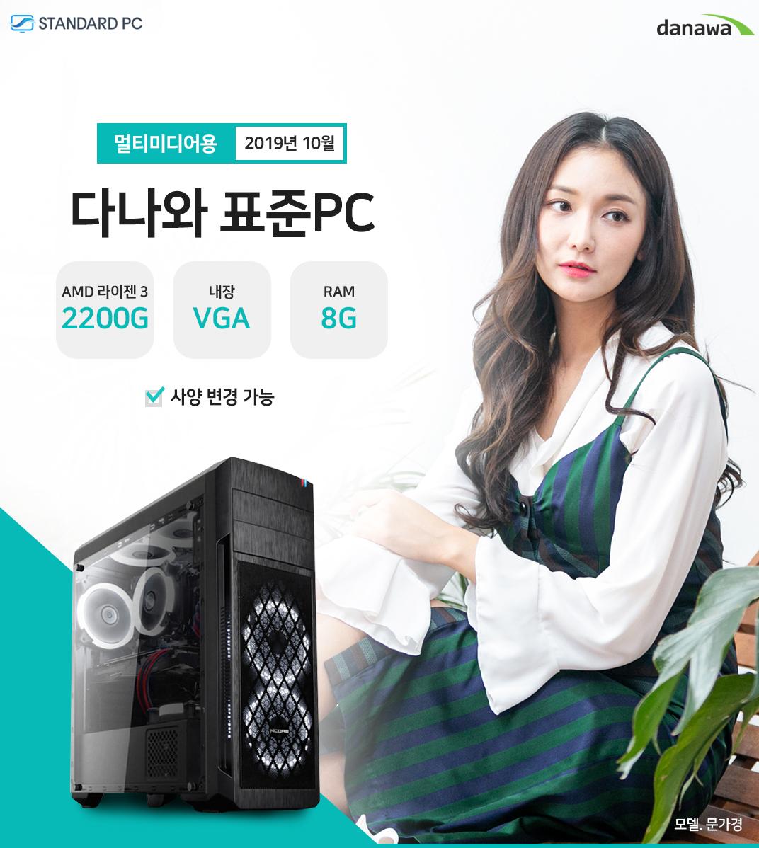 2019년 10월 다나와 표준PC 멀티미디어용 AMD 라이젠 3 2200G 내장 VGA RAM 8G 모델 문가경