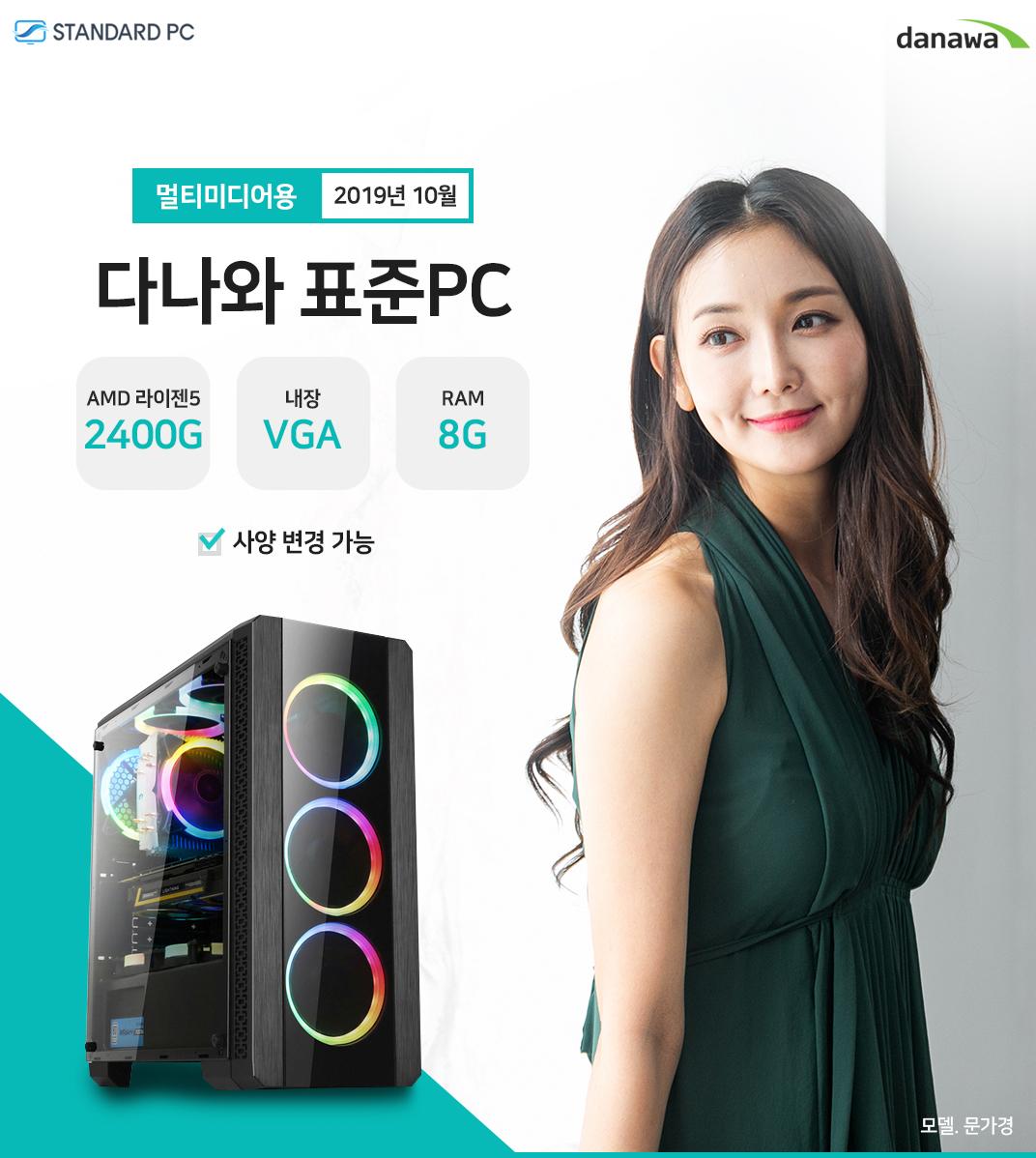 2019년 10월 다나와 멀티미디어용 AMD 라이젠 5 2400G 내장 VGA RAM 8G 모델 문가경