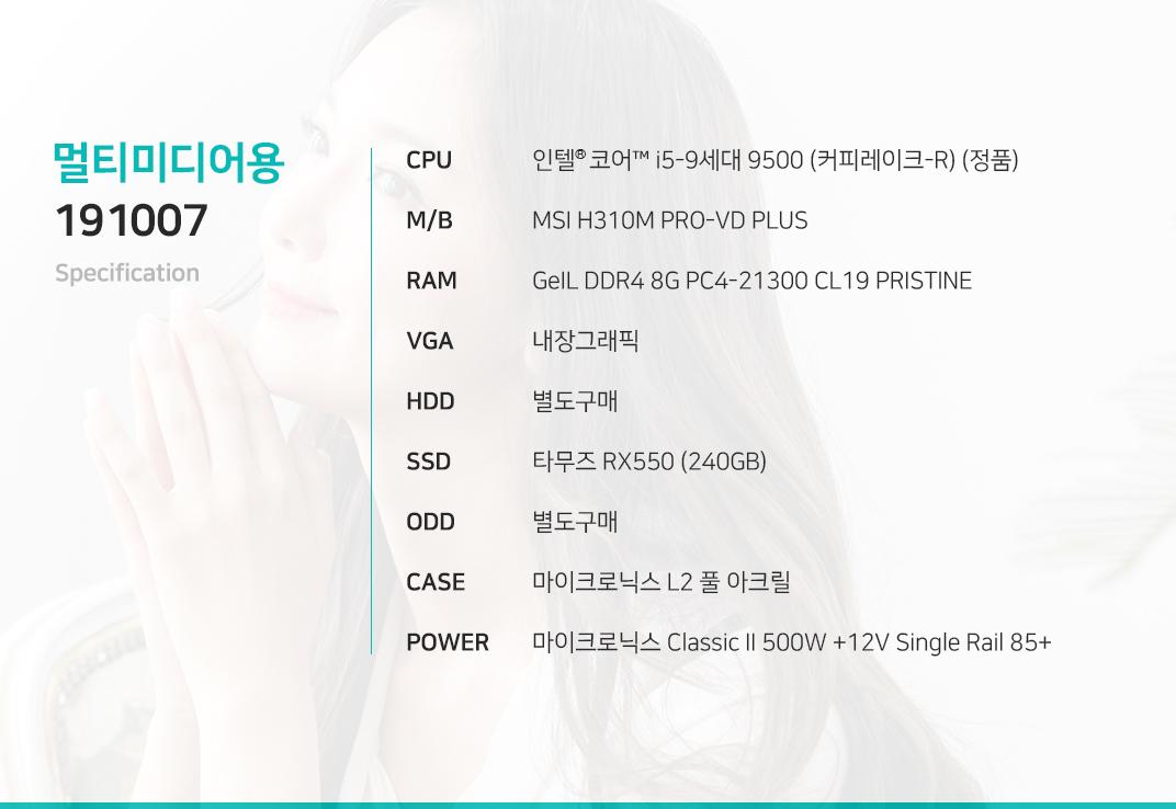 인텔 코어i5-9세대 9500 (커피레이크-R) (정품) MSI H310M PRO-VD PLUS GeIL DDR4 8G PC4-21300 CL19 PRISTINE 내장그래픽 별도구매 타무즈 RX550 (240GB) 별도구매 마이크로닉스 L2 풀 아크릴  마이크로닉스 Classic II 500W +12V Single Rail 85+