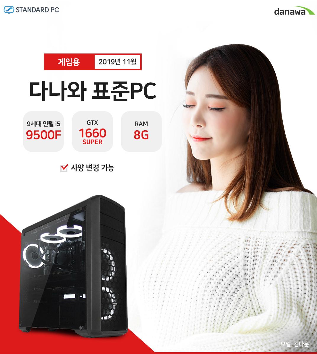 2019년 11월 다나와 표준PC 게이밍용 인텔 코어i5-9세대 9400F GTX1660TI RAM 8G 모델 문가경