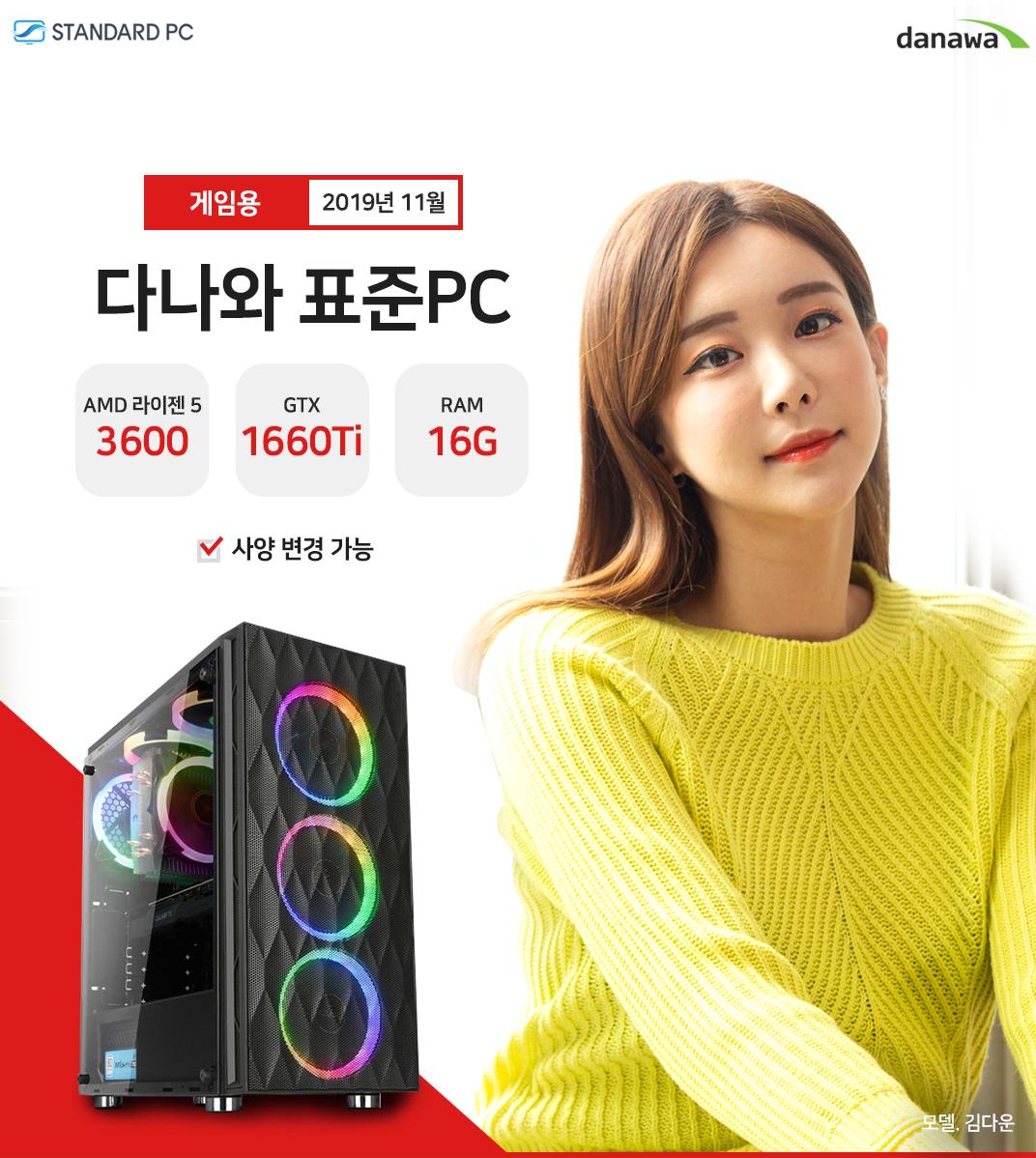2019년 11월 다나와 표준PC 게이밍용 AMD 라이젠 5 3600 GTX1660Ti RAM 16G 모델 문가경