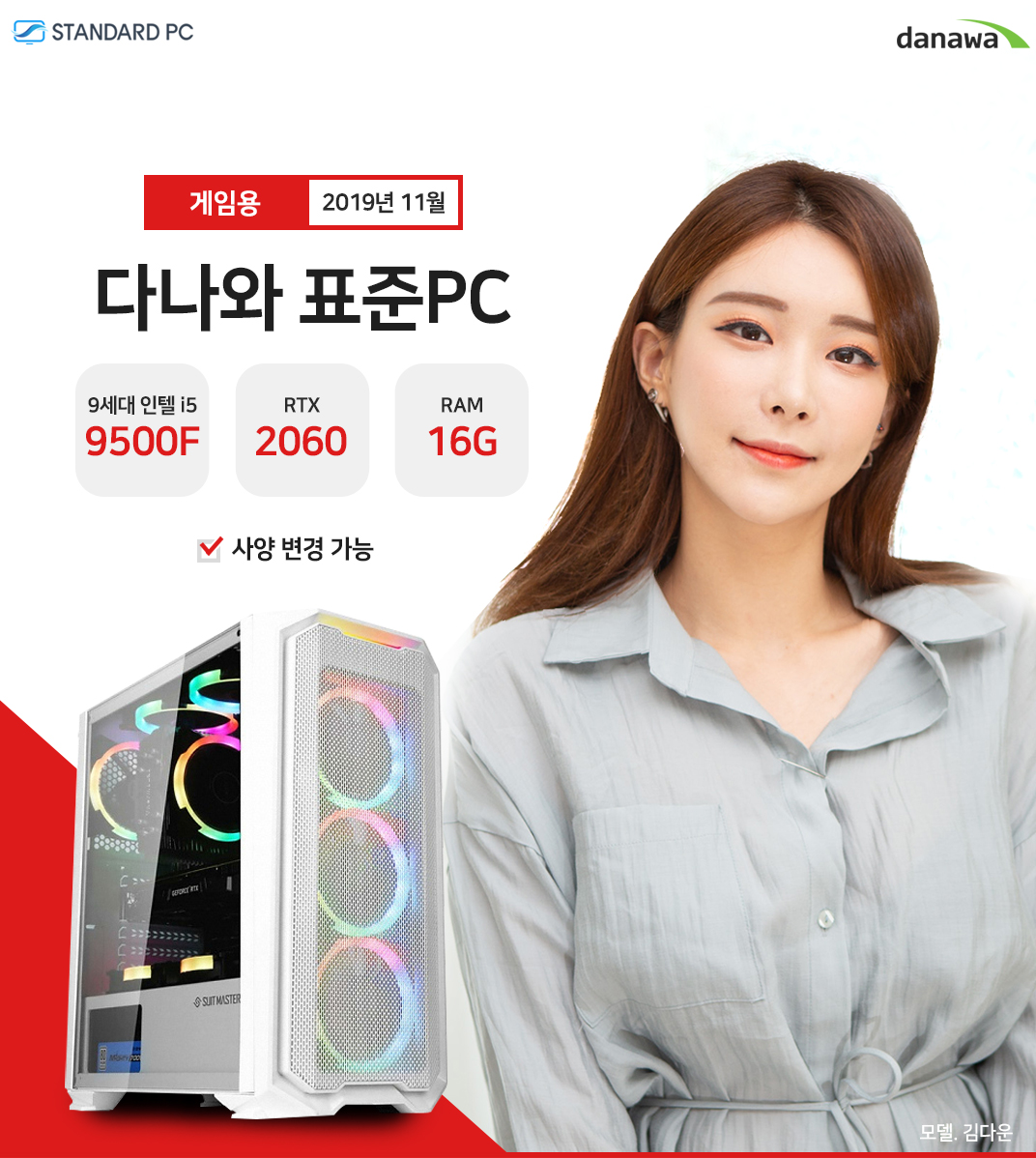 2019년 11월 다나와 표준PC 게이밍용 intel i5-9세대 9500F RTX2060 RAM 16G 모델 문가경