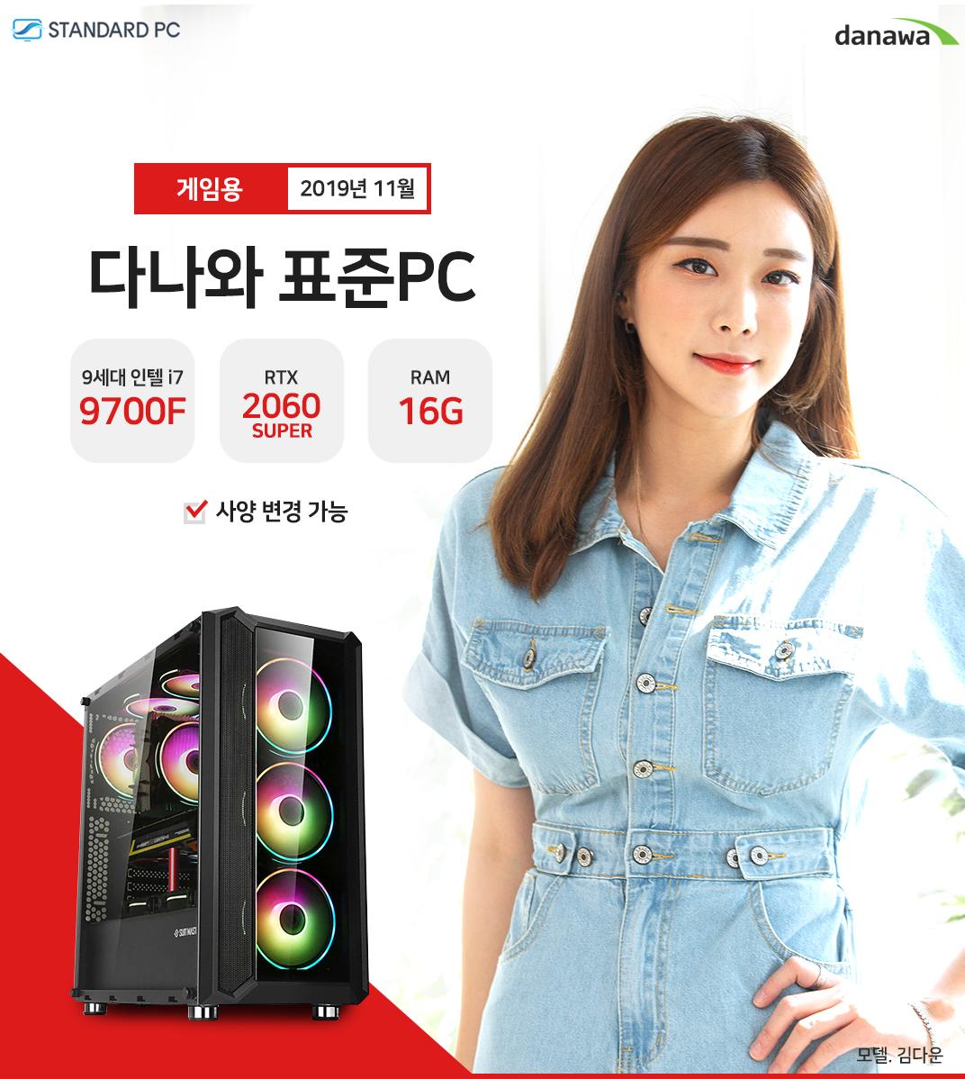 2019년 11월 다나와 표준PC 게이밍용  인텔 코어 i7-9세대 9700K RTX2060 SUPER RAM 16G 모델 문가경