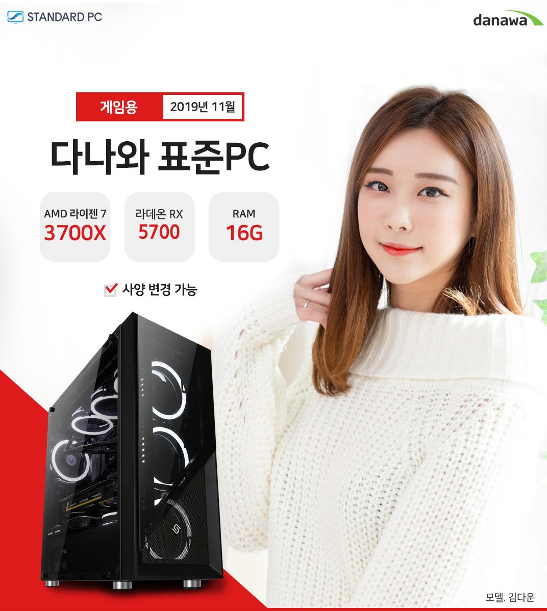 2019년 11월 다나와 표준PC 게이밍용 AMD 라이젠 7 3700X 라데온 RX 5700 RAM 16G 모델 문가경