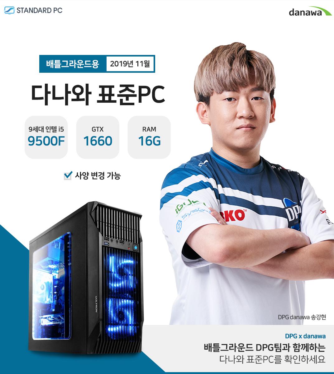2019년 11월 다나와 표준PC 배틀그라운드용 인텔 코어i5-9세대 9500F GTX1660 RAM 16G
