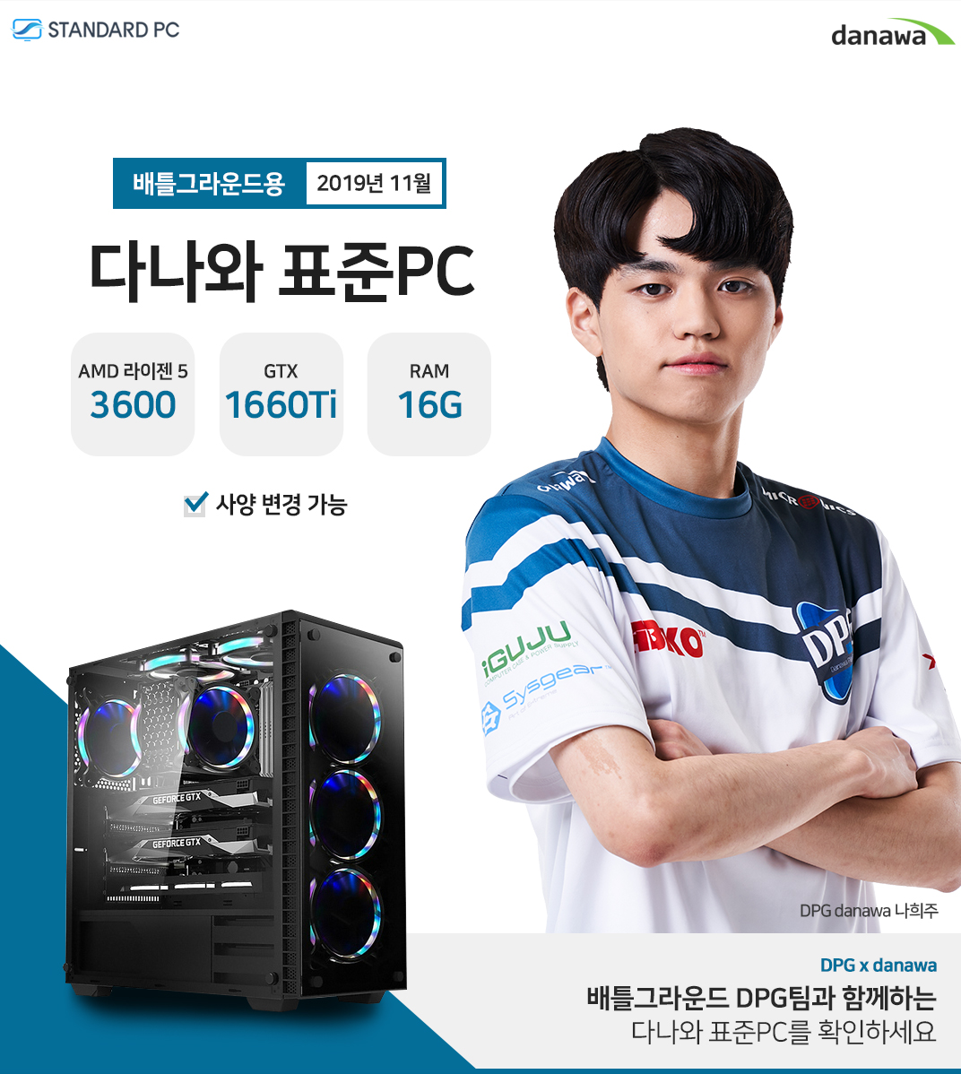 2019년 11월 다나와 표준PC 배틀그라운드용  AMD 라이젠 5 3600  GTX1660Ti RAM 16G
