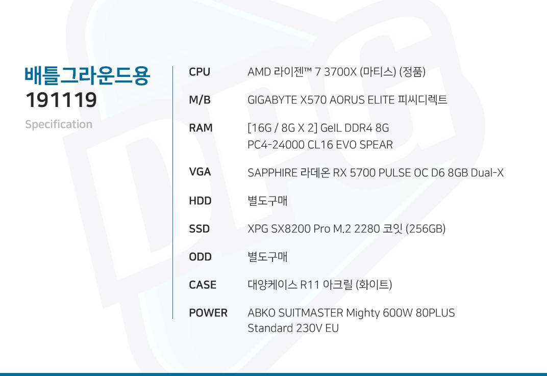 AMD 라이젠 7 3700X (마티스) (정품) GIGABYTE X570 AORUS ELITE 피씨디렉트 [16G / 8G X 2] GeIL DDR4 8G PC4-24000 CL16 EVO SPEAR SAPPHIRE 라데온 RX 5700 PULSE OC D6 8GB Dual-X  별도구매 XPG SX8200 Pro M.2 2280 코잇 (256GB) 별도구매 대양케이스 R11 아크릴 (화이트) ABKO SUITMASTER Mighty 600W 80PLUS Standard 230V EU