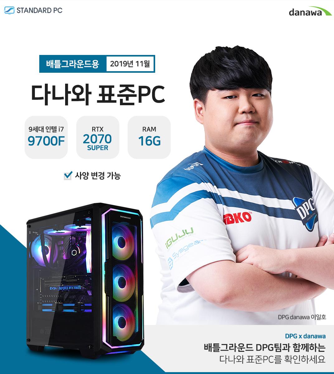 2019년 11월 다나와 배틀그라운드용 인텔 i7-9세대 9700F RTX2070 super RAM 16G