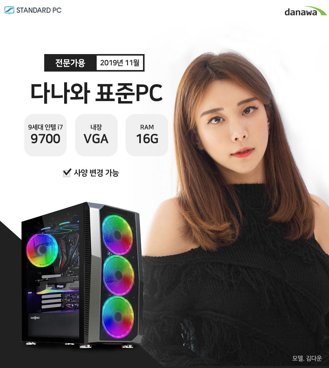 2019년 11월 다나와 표준PC 프로그래밍용  인텔 i7-9세대 9700 내장그래픽 RAM 16G 모델 문가경