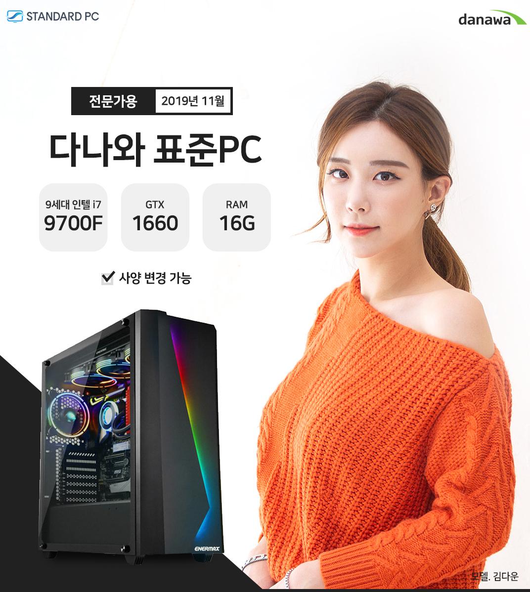2019년 11월 다나와 표준PC 전문디자인용  인텔 i7-9세대 9700F GTX1650 RAM 16G 모델 문가경