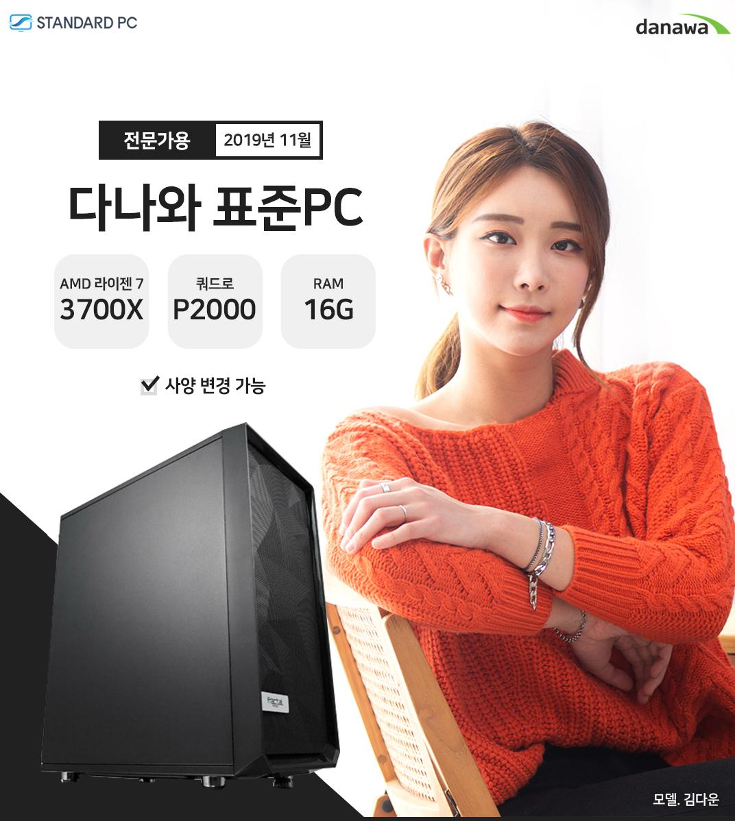 2019년 11월 다나와 표준PC PC방 에디션  AMD 라이젠 7 3700X 쿼드로 2000 RAM 16G 모델 문가경
