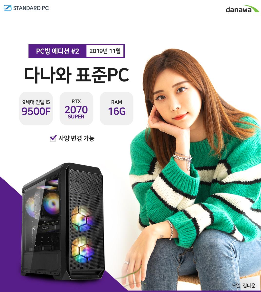2019년 11월 다나와 표준PC PC방 에디션  인텔 i5-9세대 9400F  RTX 2070 SUPER RAM 16G 모델 문가경