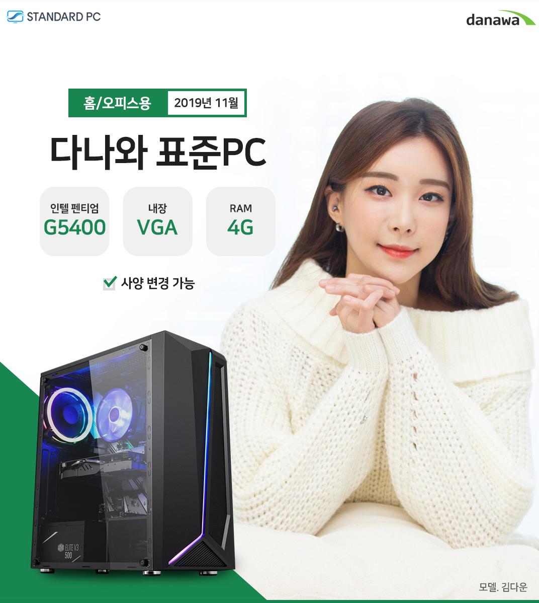2019년 11월 다나와 표준PC 홈/오피스용 인텔 펜티엄 골드 G5400 내장 VGA RAM 4G 모델 문가경