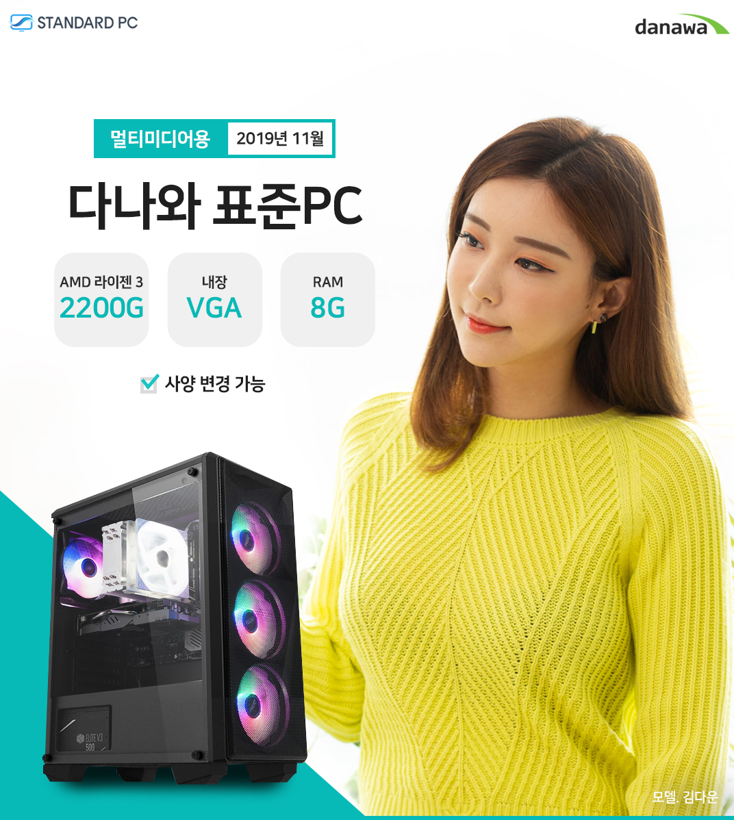 2019년 11월 다나와 표준PC 멀티미디어용 AMD 라이젠 3 2200G 내장 VGA RAM 8G 모델 문가경