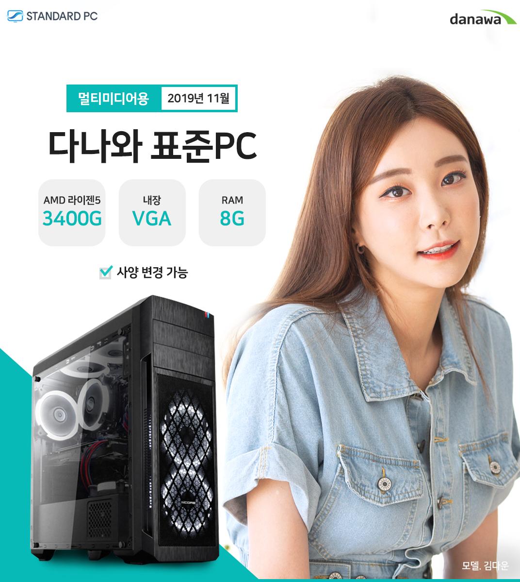 2019년 11월 다나와 멀티미디어용 AMD 라이젠 5 2400G 내장 VGA RAM 8G 모델 문가경