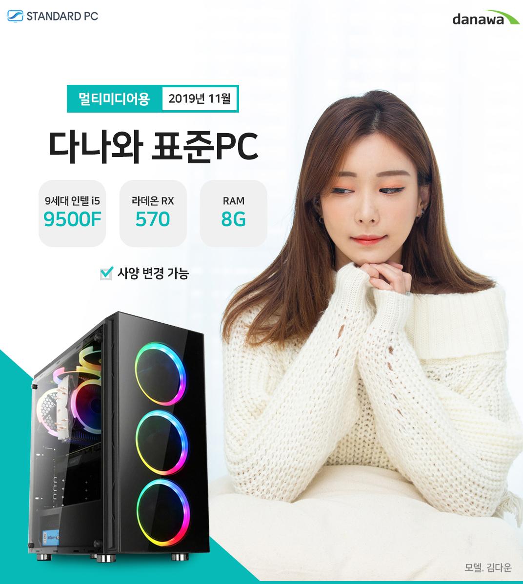 2019년 11월 다나와 멀티미디어용 인텔 I5-9500F RX 570 VGA RAM 8G 모델 문가경