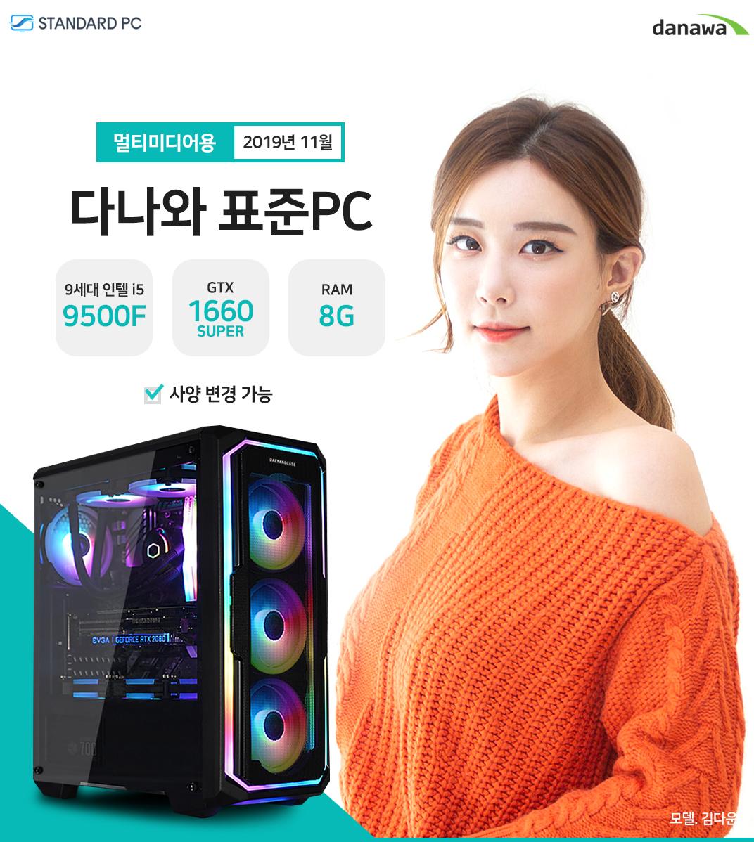 2019년 11월 다나와 표준PC 멀티디미어용 인텔 i5-9세대 9500F 내장 RAM 8G 모델 문가경