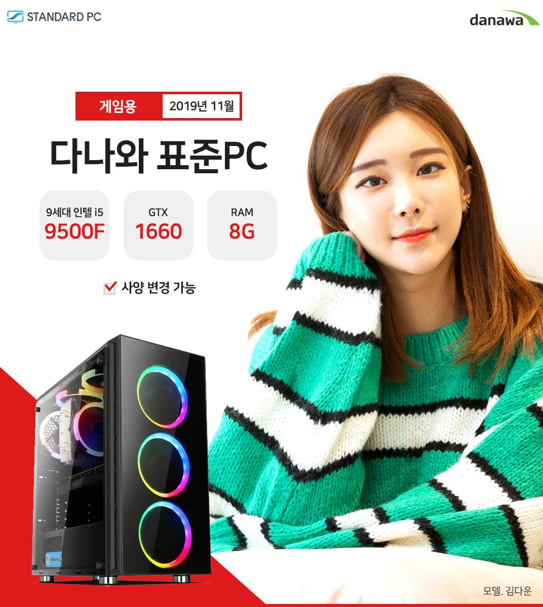2019년 11월 다나와 표준PC 멀티디미어용 인텔 i5-9세대 9400F GTX1660 RAM 8G 모델 문가경