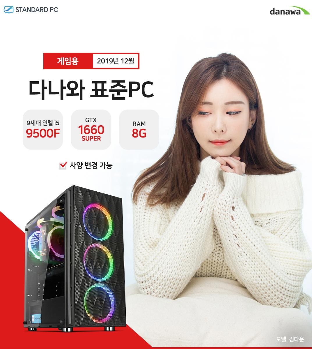 2019년 12월 다나와 표준PC 게이밍용 인텔 코어i5-9세대 9500F GTX1660SUPER RAM 8G 모델 김다운