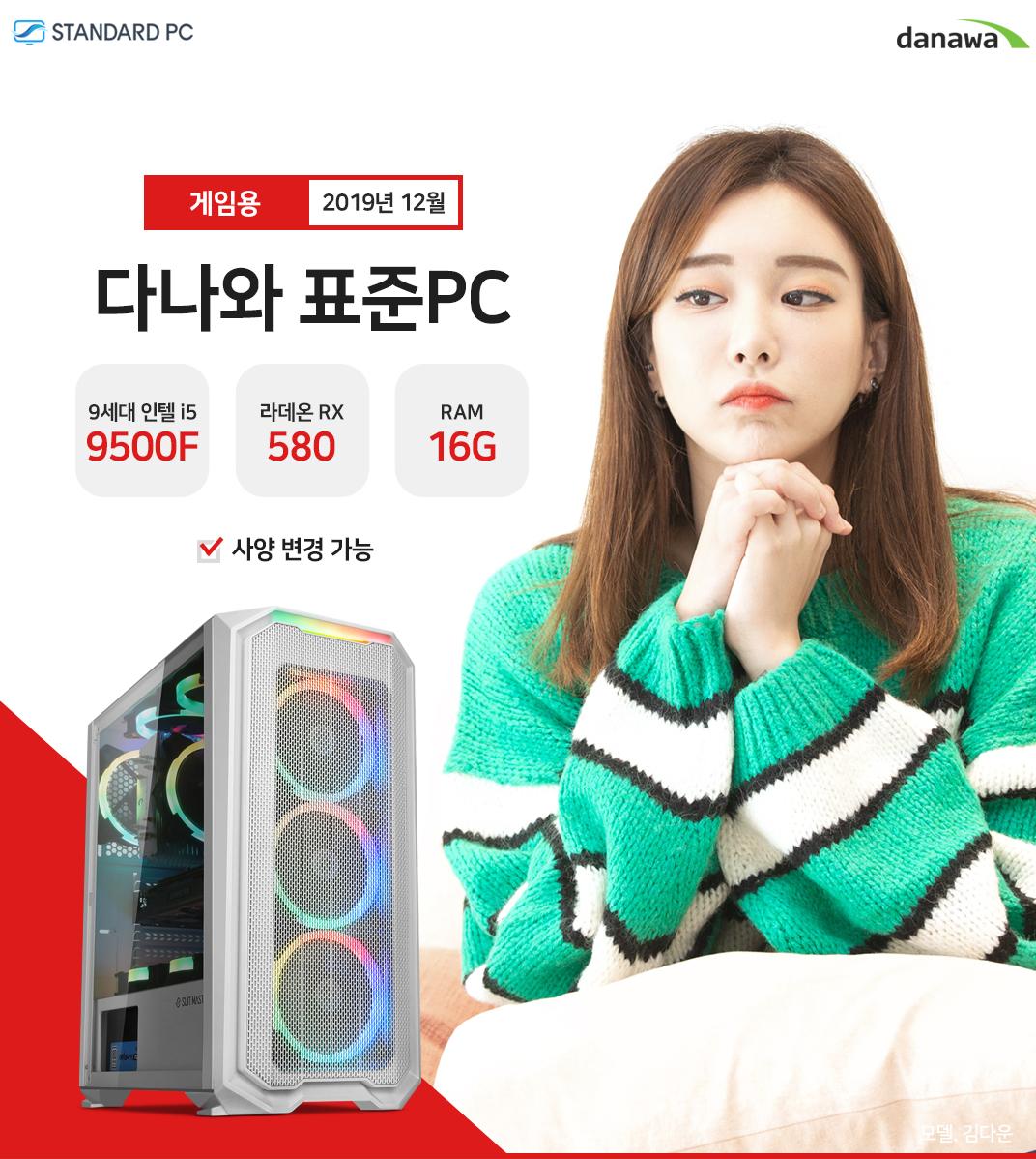 2019년 12월 다나와 표준PC 게이밍용 intel i5-9세대 9500F RX580 RAM 16G 모델 김다운