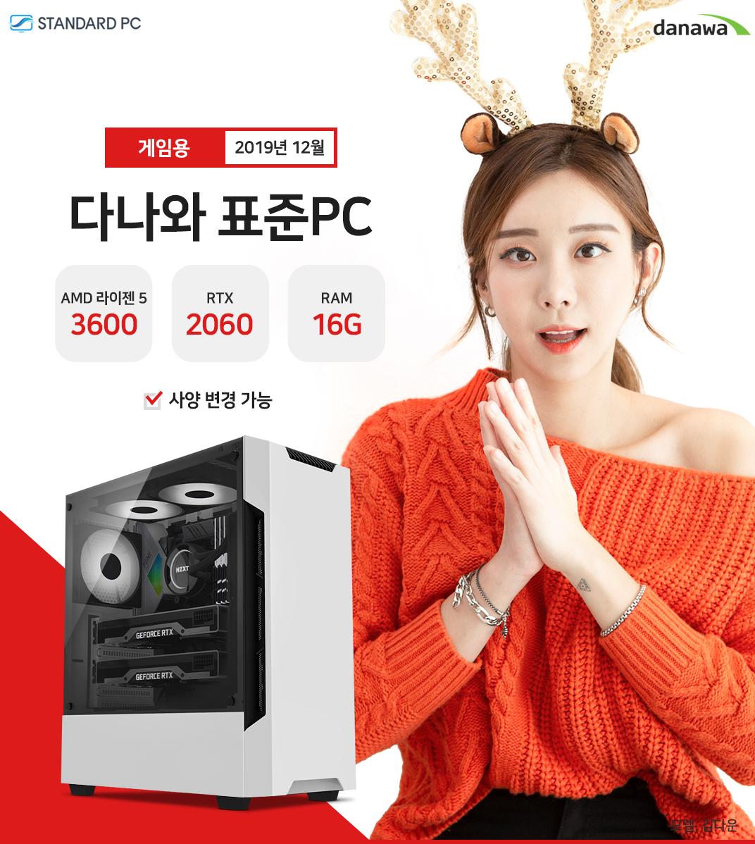 2019년 12월 다나와 표준PC 게이밍용 AMD 라이젠 5 3600 GTX2060 RAM 16G 모델 김다운