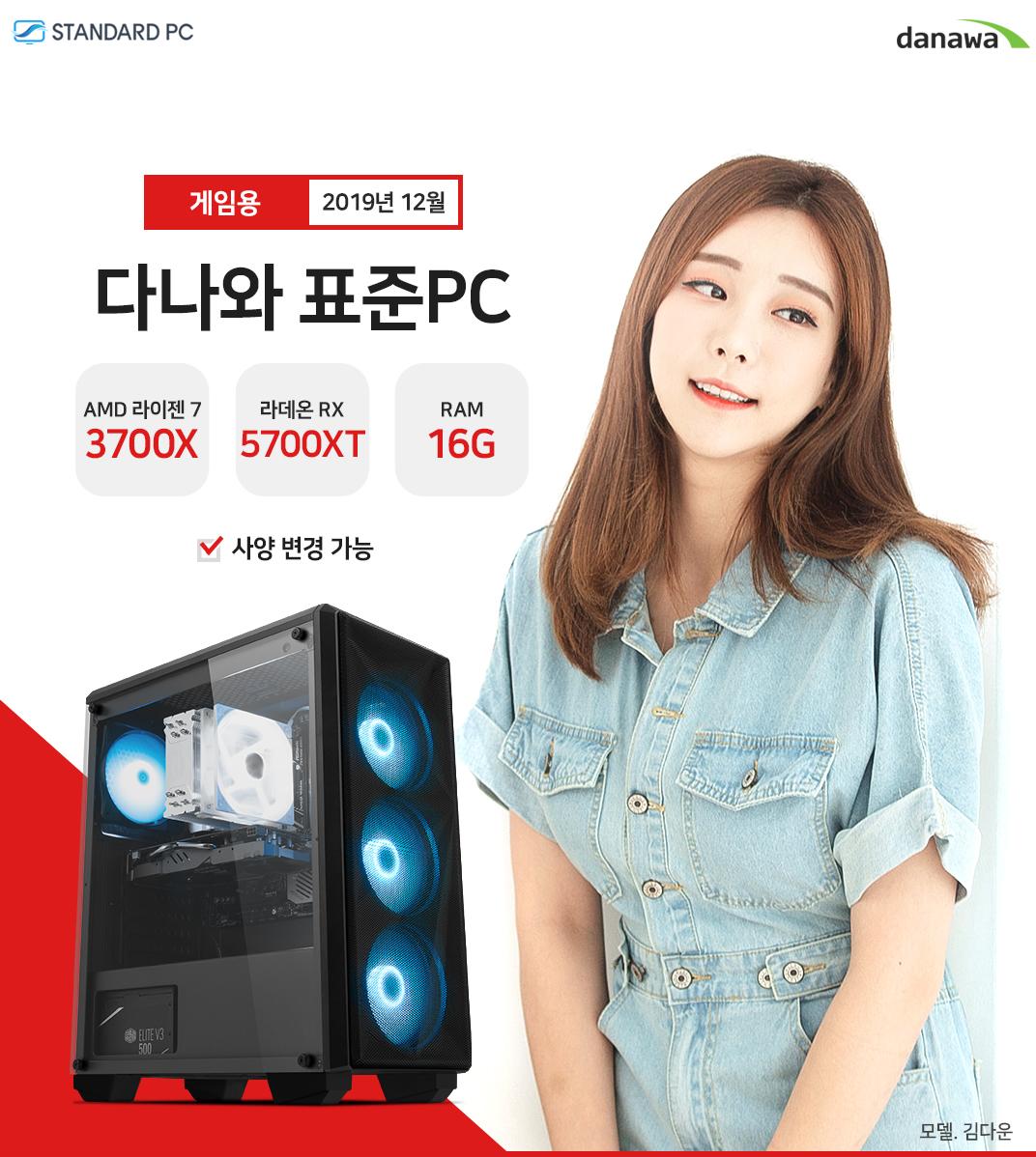 2019년 12월 다나와 표준PC 게이밍용 AMD 라이젠 7 3700X 라데온 RX 5700 XT RAM 16G 모델 김다운