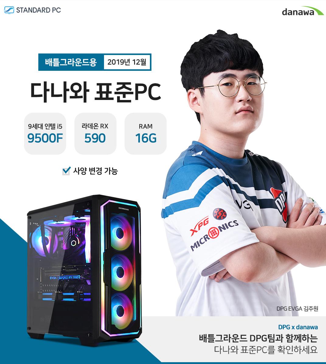 2019년 12월 다나와 표준PC 배틀그라운드용 인텔 코어i5-9세대 9500F RX590 RAM 16G